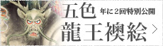 年に2回の特別公開 五色龍王襖絵